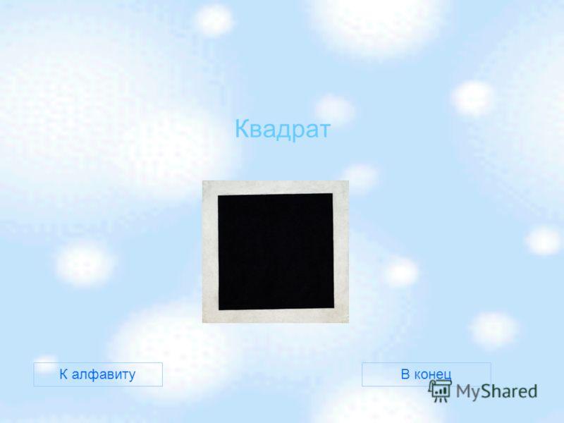 Квадрат В конецК алфавиту