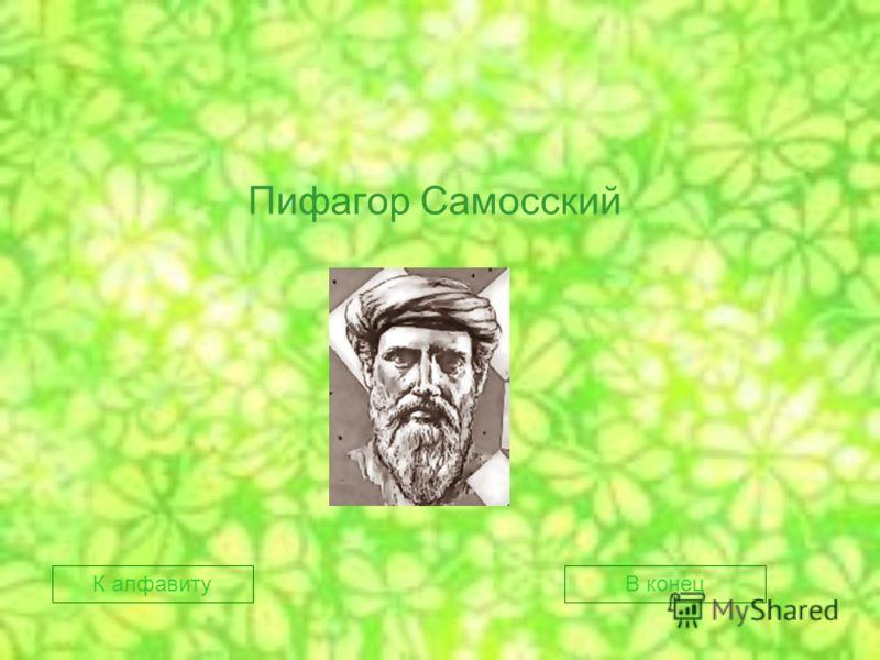 Пифагор Самосский В конецК алфавиту