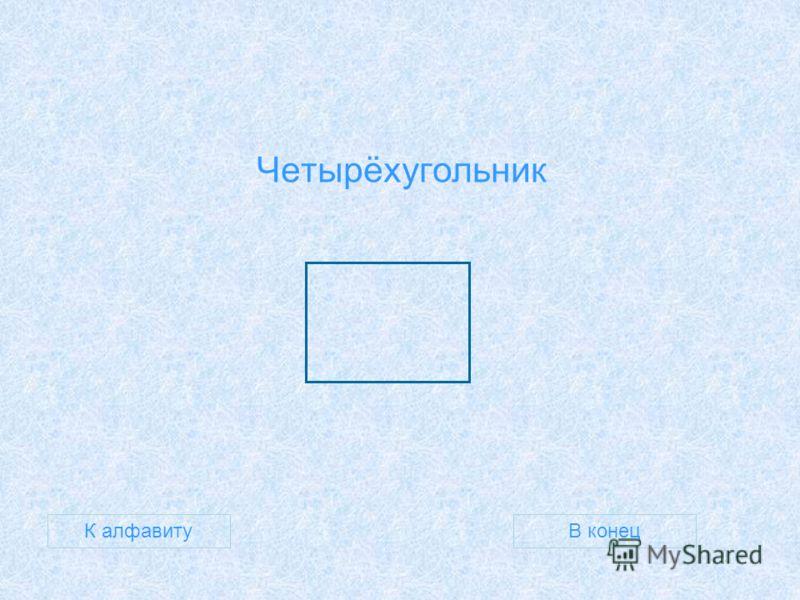 Четырёхугольник В конецК алфавиту
