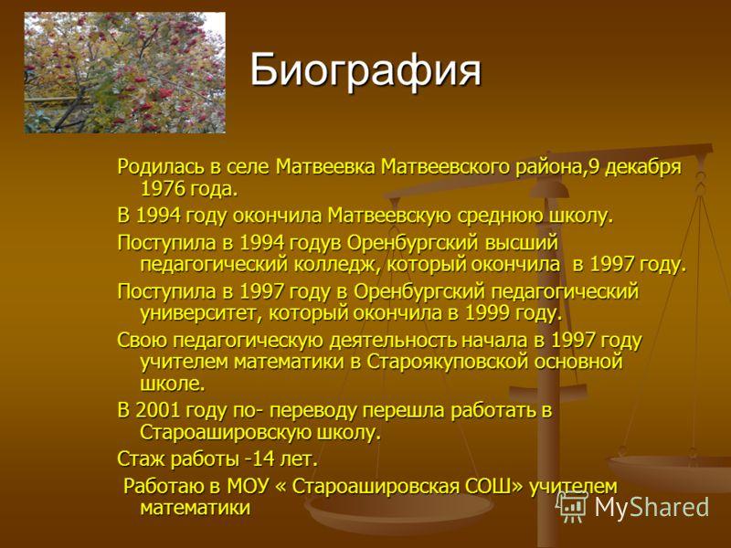 Биография Родилась в селе Матвеевка Матвеевского района,9 декабря 1976 года. В 1994 году окончила Матвеевскую среднюю школу. Поступила в 1994 годув Оренбургский высший педагогический колледж, который окончила в 1997 году. Поступила в 1997 году в Орен