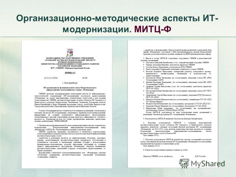 Организационно-методические аспекты ИТ- модернизации. МИТЦ-Ф