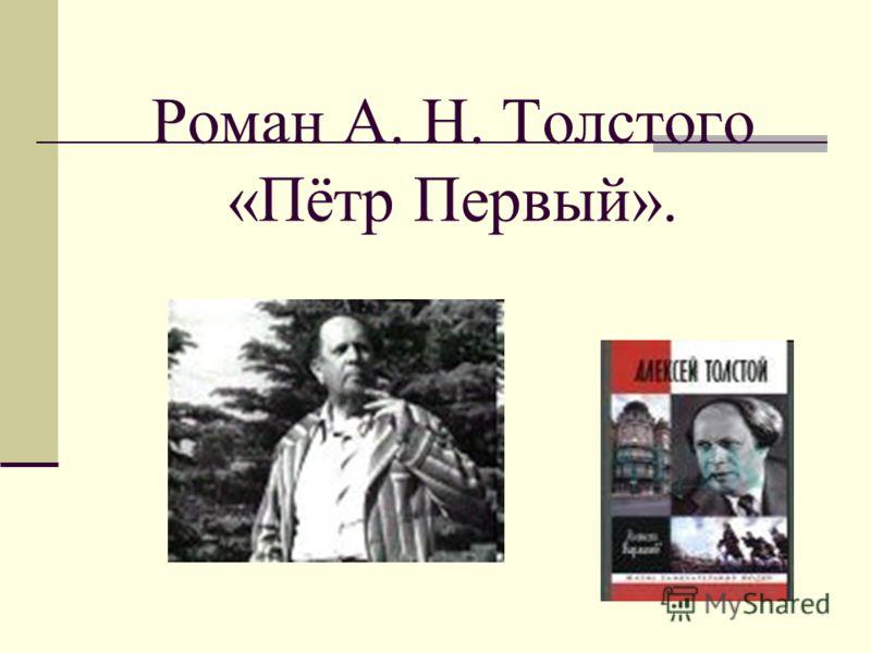 Роман А. Н. Толстого «Пётр Первый».