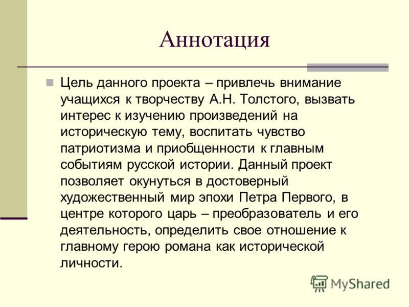 Презентация на тему Роман А Н Толстого Пётр Первый  2 Аннотация