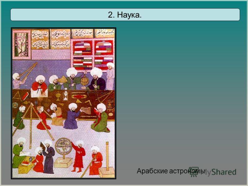 Арабские астрономы 2. Наука.