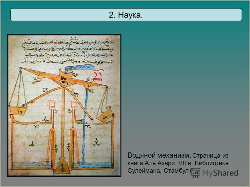Водяной механизм. Страница из книги Аль Азари. VII в. Библиотека Сулеймана, Стамбул 2. Наука.