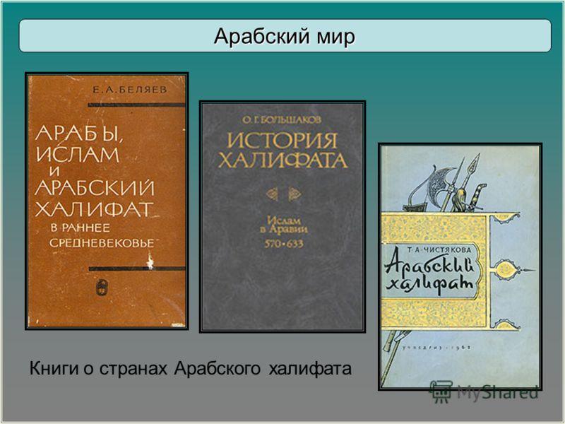 Книги о странах Арабского халифата