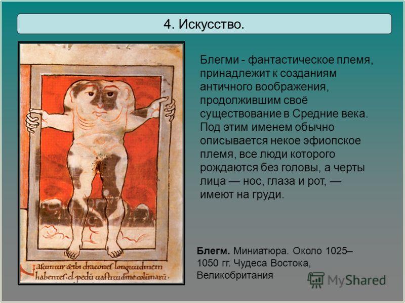 Блегм. Миниатюра. Около 1025– 1050 гг. Чудеса Востока, Великобритания Блегми - фантастическое племя, принадлежит к созданиям античного воображения, продолжившим своё существование в Средние века. Под этим именем обычно описывается некое эфиопское пле