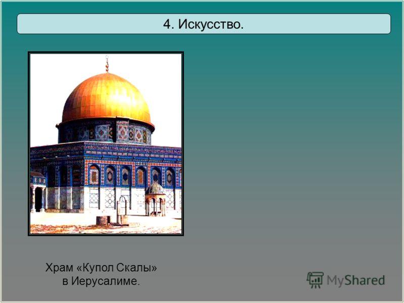 Храм «Купол Скалы» в Иерусалиме. 4. Искусство.