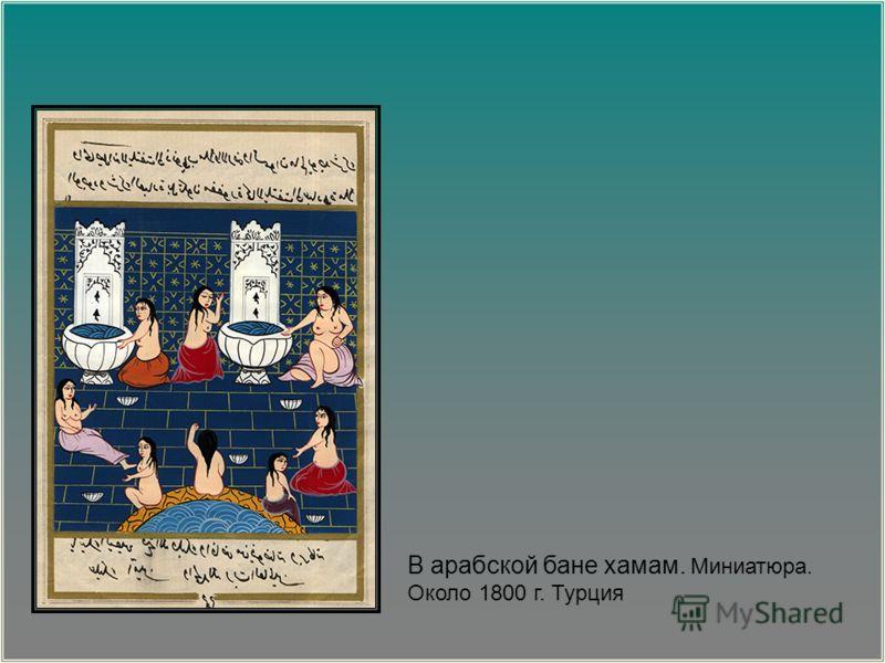 В арабской бане хамам. Миниатюра. Около 1800 г. Турция