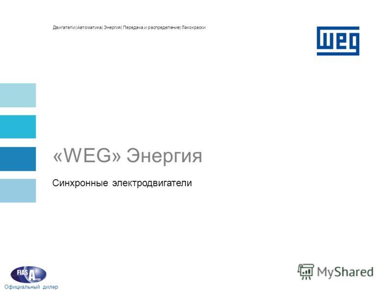 «WEG» Энергия Синхронные электродвигатели Двигатели| Автоматика| Энергия| Передача и распределение| Лакокраски Официальный дилер