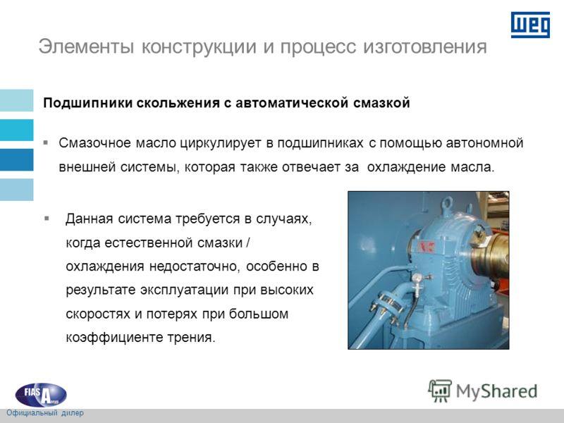 Смазочное масло циркулирует в подшипниках с помощью автономной внешней системы, которая также отвечает за охлаждение масла. Данная система требуется в случаях, когда естественной смазки / охлаждения недостаточно, особенно в результате эксплуатации пр