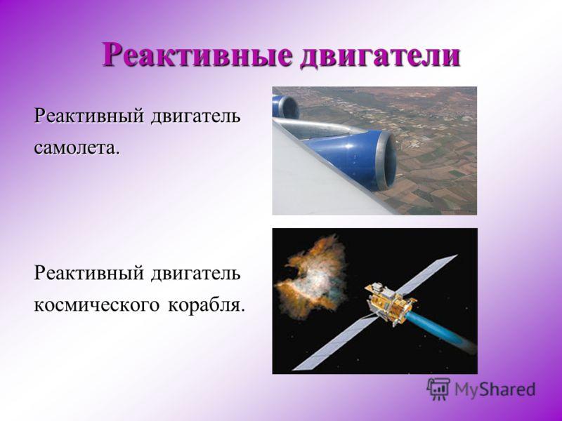 Реактивные двигатели Реактивный двигатель самолета. космического корабля.