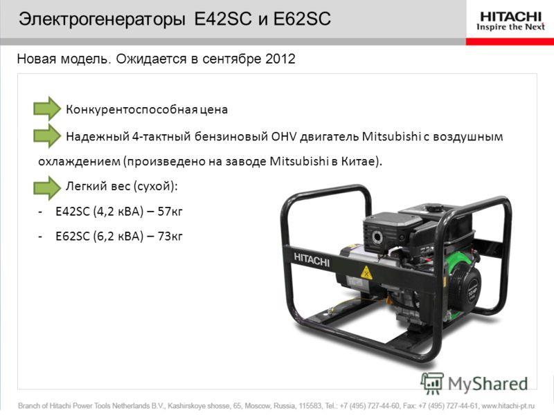 Название презентации Подзаголовок Электрогенераторы E42SC и E62SC Новая модель. Ожидается в сентябре 2012 Конкурентоспособная цена Надежный 4-тактный бензиновый OHV двигатель Mitsubishi с воздушным охлаждением (произведено на заводе Mitsubishi в Кита