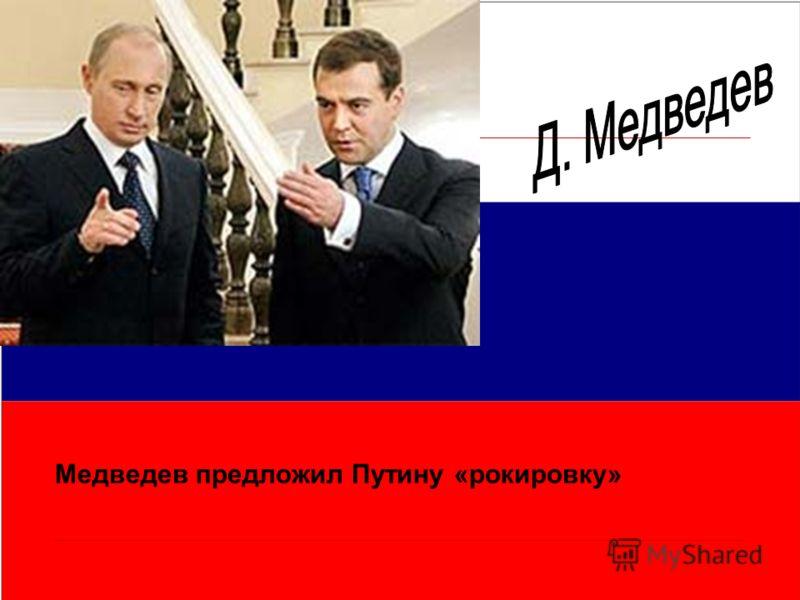 Медведев предложил Путину «рокировку»