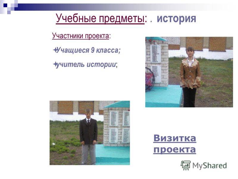 Учебные предметы:. история Участники проекта: Учащиеся 9 класса; учитель истории ; Визитка проекта