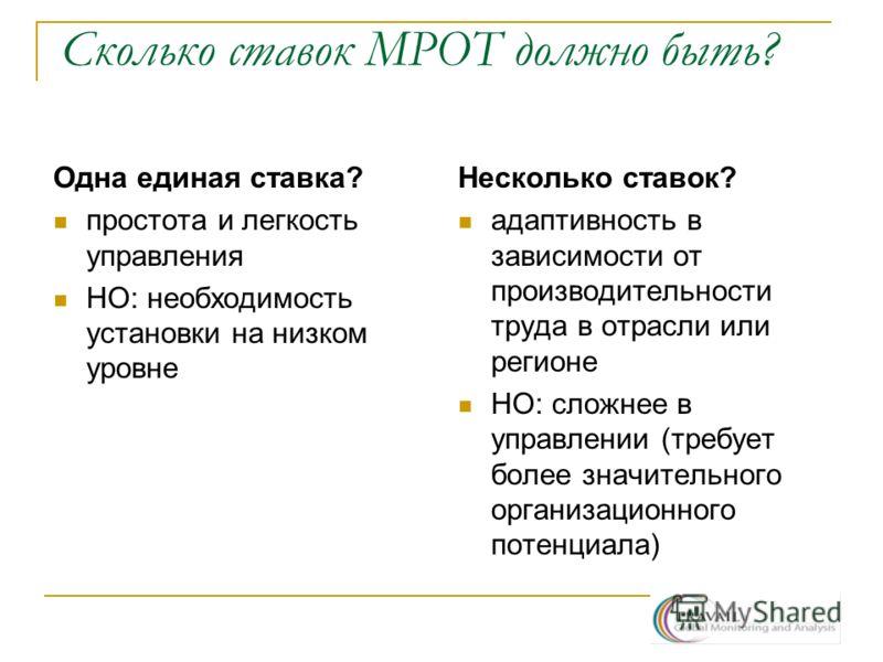 Сколько ставок МРОТ должно быть? Одна единая ставка? простота и легкость управления НО: необходимость установки на низком уровне Несколько ставок? адаптивность в зависимости от производительности труда в отрасли или регионе НО: сложнее в управлении (