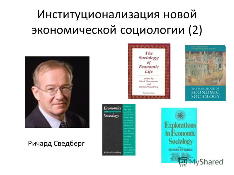 Институционализация новой экономической социологии (2) Ричард Сведберг