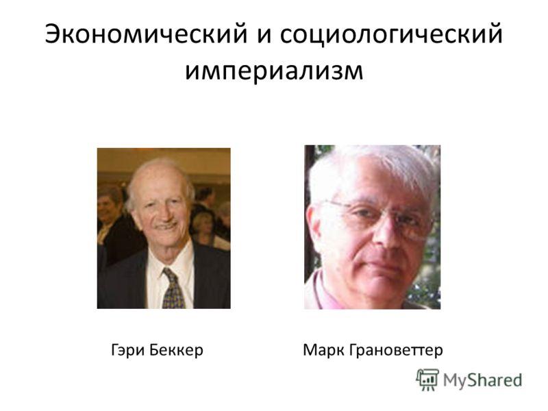 Экономический и социологический империализм Гэри БеккерМарк Грановеттер
