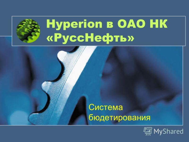 Hyperion в ОАО НК «РуссНефть» Система бюдетирования