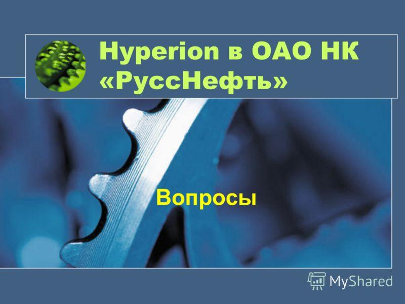 Hyperion в ОАО НК «РуссНефть» Вопросы