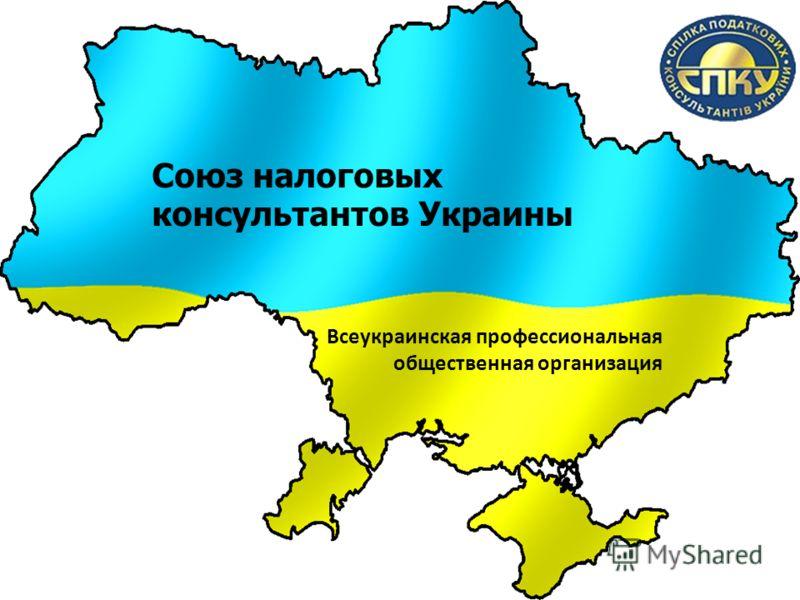 nm Союз налоговых консультантов Украины Всеукраинская профессиональная общественная организация