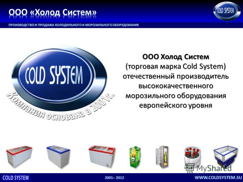 ООО Холод Систем (торговая марка Cold System) отечественный производитель высококачественного морозильного оборудования европейского уровня
