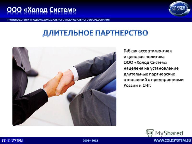 Гибкая ассортиментная и ценовая политика ООО «Холод Систем» нацелена на установление длительных партнерских отношений с предприятиями России и СНГ.