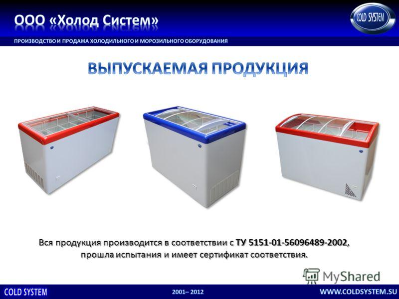 Вся продукция производится в соответствии с ТУ 5151-01-56096489-2002, прошла испытания и имеет сертификат соответствия.