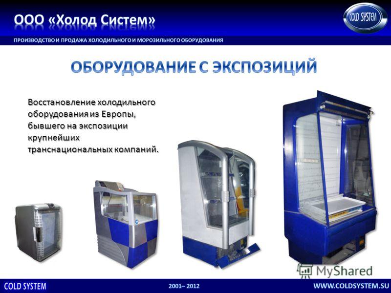 Восстановление холодильного оборудования из Европы, бывшего на экспозиции крупнейших транснациональных компаний.