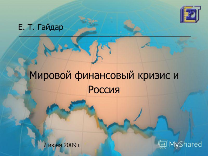 1 Мировой финансовый кризис и Россия Е. Т. Гайдар 7 июня 2009 г.