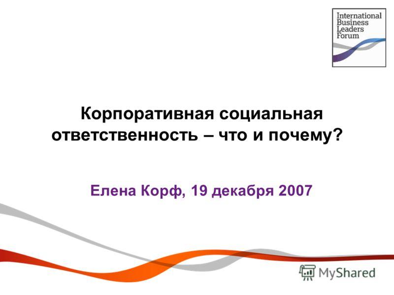 Корпоративная социальная ответственность – что и почему? Елена Корф, 19 декабря 2007