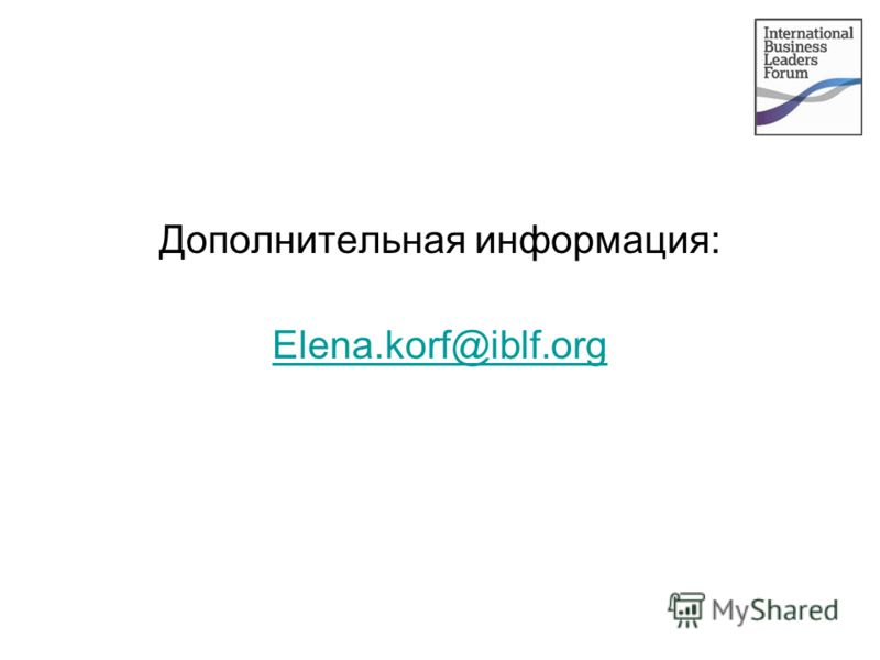 Дополнительная информация: Elena.korf@iblf.org