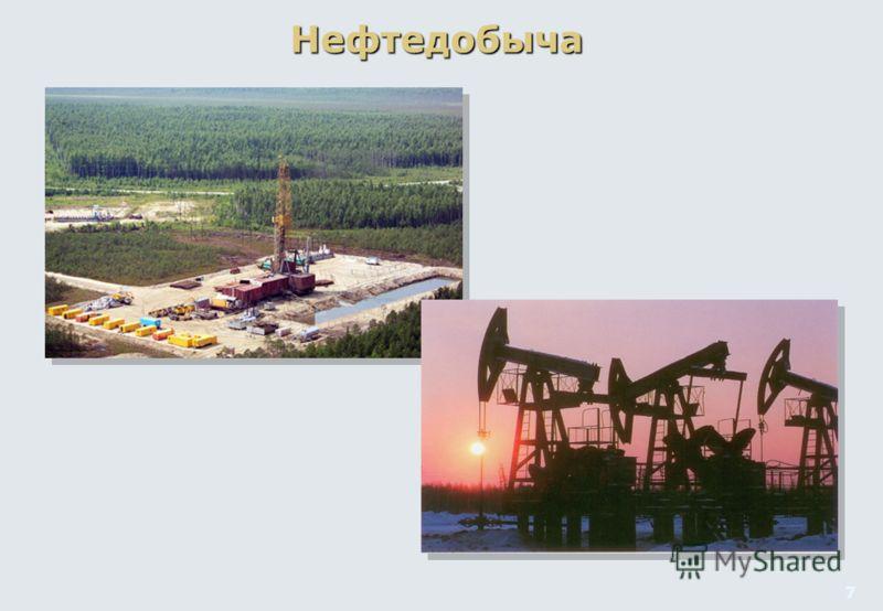 7 Нефтедобыча