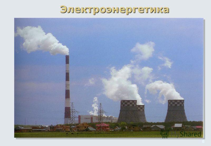 8 Электроэнергетика
