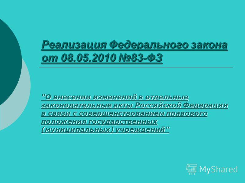 Реализация Федерального закона от 08.05.2010 83-ФЗ Реализация Федерального закона от 08.05.2010 83-ФЗ