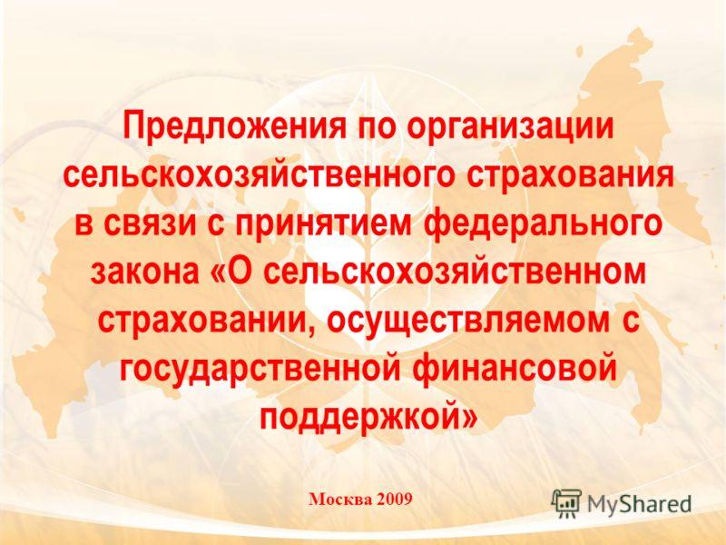 Предложения по организации сельскохозяйственного страхования в связи с принятием федерального закона «О сельскохозяйственном страховании, осуществляемом с государственной финансовой поддержкой» Москва 2009