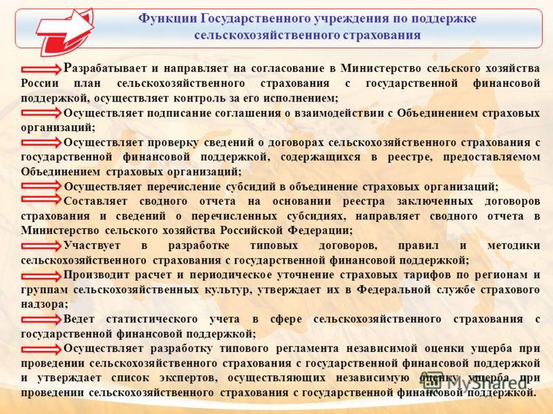 Р азрабатывает и направляет на согласование в Министерство сельского хозяйства России план сельскохозяйственного страхования с государственной финансовой поддержкой, осуществляет контроль за его исполнением; Осуществляет подписание соглашения о взаим