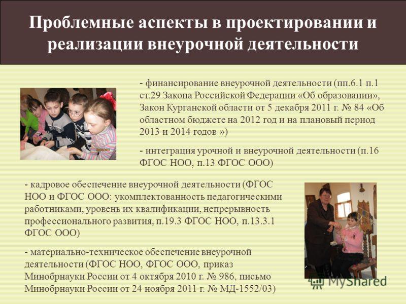 - финансирование внеурочной деятельности (пп.6.1 п.1 ст.29 Закона Российской Федерации «Об образовании», Закон Курганской области от 5 декабря 2011 г. 84 «Об областном бюджете на 2012 год и на плановый период 2013 и 2014 годов ») - интеграция урочной