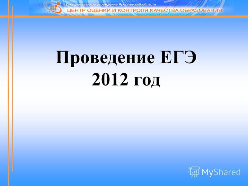 Проведение ЕГЭ 2012 год