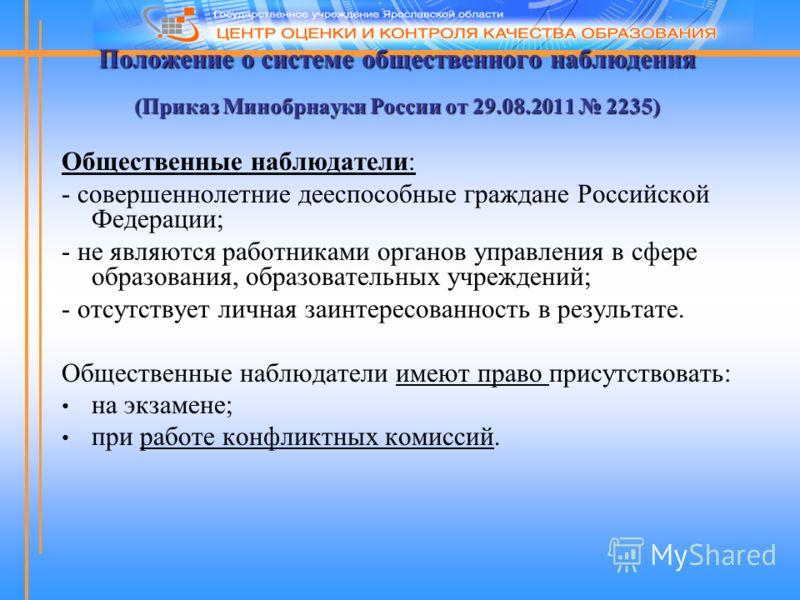 Общественные наблюдатели: - совершеннолетние дееспособные граждане Российской Федерации; - не являются работниками органов управления в сфере образования, образовательных учреждений; - отсутствует личная заинтересованность в результате. Общественные