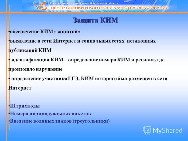Защита КИМ обеспечение КИМ «защитой» выявление в сети Интернет и социальных сетях незаконных публикаций КИМ идентификация КИМ – определение номера КИМ и региона, где произошло нарушение определение участника ЕГЭ, КИМ которого был размещен в сети Инте