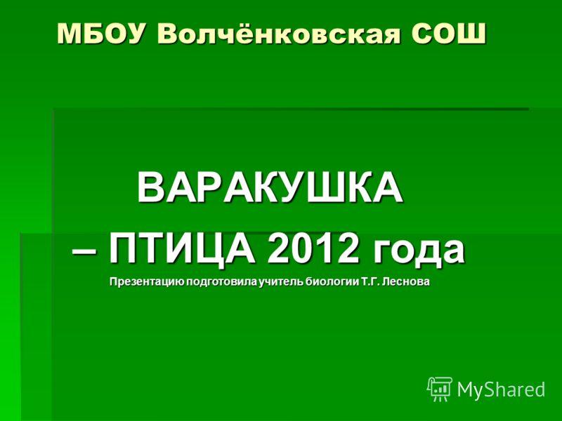 МБОУ Волчёнковская СОШ ВАРАКУШКА – ПТИЦА 2012 года Презентацию подготовила учитель биологии Т.Г. Леснова