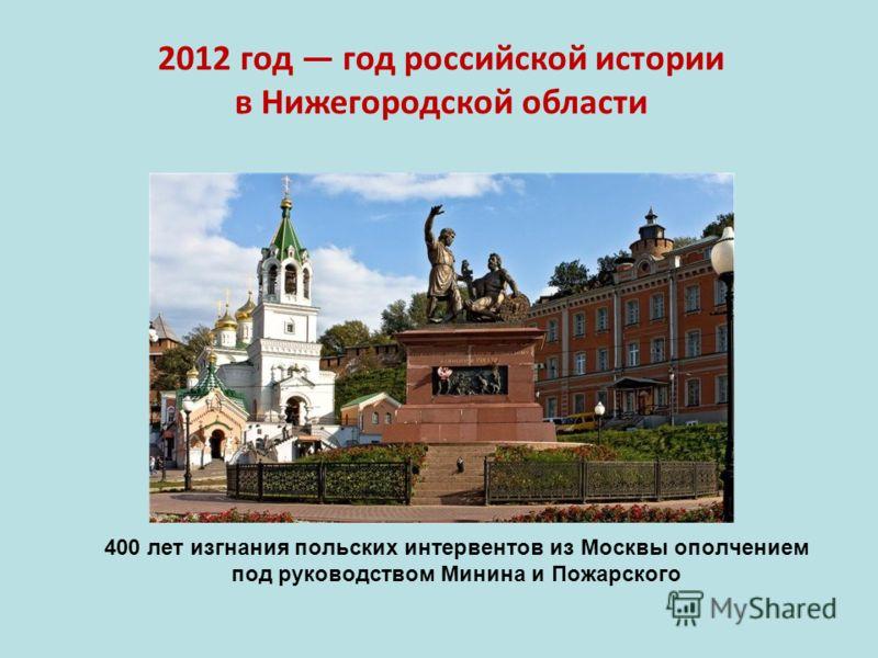 400 лет изгнания польских интервентов из Москвы ополчением под руководством Минина и Пожарского 2012 год год российской истории в Нижегородской области
