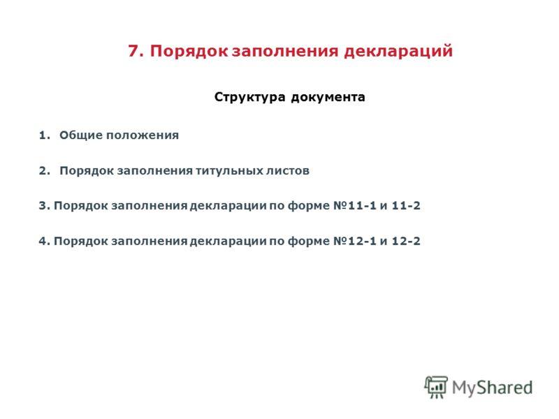Структура документа 1.Общие положения 2.Порядок заполнения титульных листов 3. Порядок заполнения декларации по форме 11-1 и 11-2 4. Порядок заполнения декларации по форме 12-1 и 12-2 7. Порядок заполнения деклараций