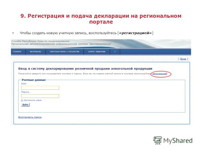 9. Регистрация и подача декларации на региональном портале Чтобы создать новую учетную запись, воспользуйтесь («регистрацией»)