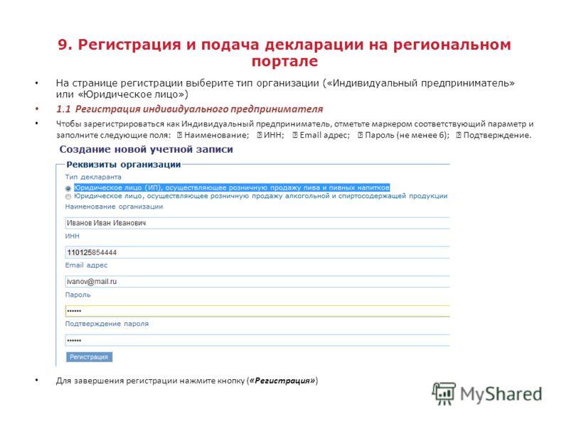 9. Регистрация и подача декларации на региональном портале На странице регистрации выберите тип организации («Индивидуальный предприниматель» или «Юридическое лицо») 1.1 Регистрация индивидуального предпринимателя Чтобы зарегистрироваться как Индивид
