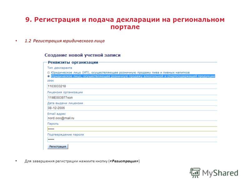 9. Регистрация и подача декларации на региональном портале 1.2 Регистрация юридического лица Для завершения регистрации нажмите кнопку («Регистрация»)