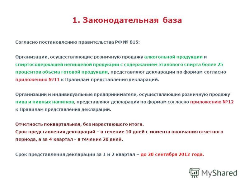 Согласно постановлению правительства РФ 815: Организации, осуществляющие розничную продажу алкогольной продукции и спиртосодержащей непищевой продукции с содержанием этилового спирта более 25 процентов объема готовой продукции, представляют деклараци