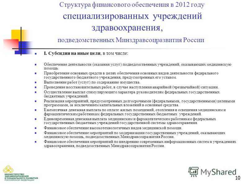 10 Структура финансового обеспечения в 2012 году специализированных учреждений здравоохранения, подведомственных Минздравсоцразвития России I. Cубсидии на иные цели, в том числе: Обеспечение деятельности (оказания услуг) подведомственных учреждений,
