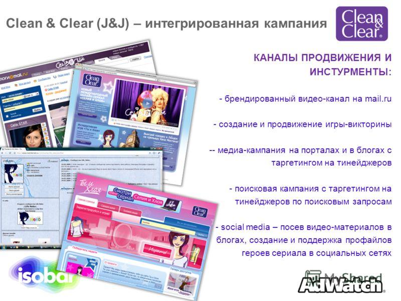 КАНАЛЫ ПРОДВИЖЕНИЯ И ИНСТУРМЕНТЫ: - брендированный видео-канал на mail.ru - создание и продвижение игры-викторины -- медиа-кампания на порталах и в блогах с таргетингом на тинейджеров - поисковая кампания с таргетингом на тинейджеров по поисковым зап